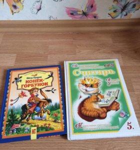 Продам две книги