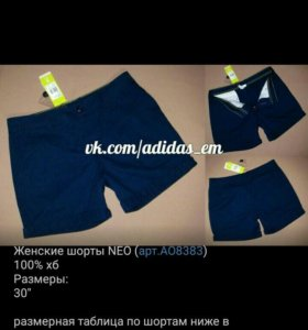 Новые шорты Adidas Neo