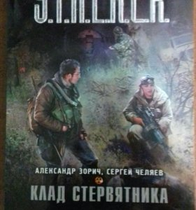 """Книга Stalker """"Клад стервятника"""""""