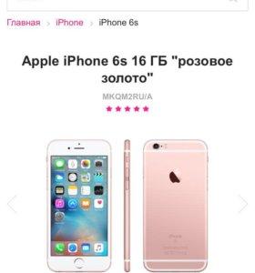 iPhone 6s розовое золото 16 Гб