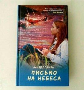 """Книга """"Письмо на небеса"""""""