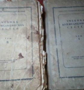Учебник для медицинских сестер 1941г