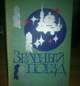 Зеленый поезд сборник(фантасты Сибири)
