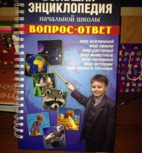 Большая инциклопедия начальной школы