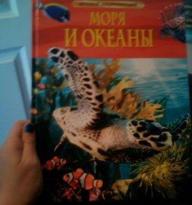Книга моря и океаны