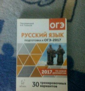 Материалы для подготовки к огэ по русскому языку