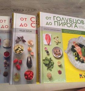 Кулинарные книги (3шт)