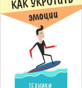 """Книга """"Как укротить эмоции"""""""