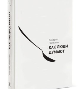 """Книга """"Как люди думают"""""""