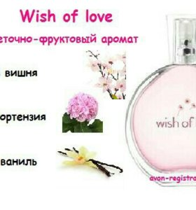 Wish of love avon 50мл