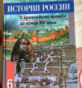 История России 6 класс