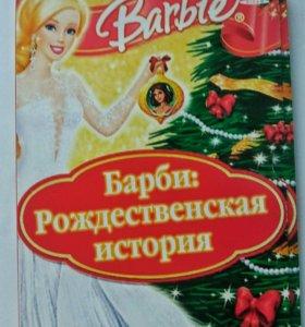 """Диск """"Барби Рождественская история"""""""