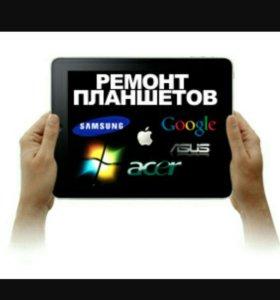 Ремонт планшетов, замена экрана, настройка и устан