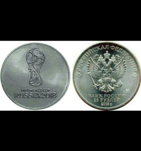 Монета Fifa 2018