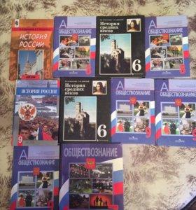 Учебники по истории и обществознанию