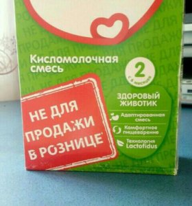 Малютка 2 кисломолочная