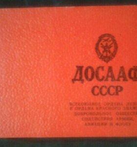 Членский билет ДОСААФ