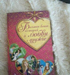 Книга с романоми