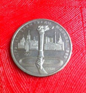 1 рубль СССР факел