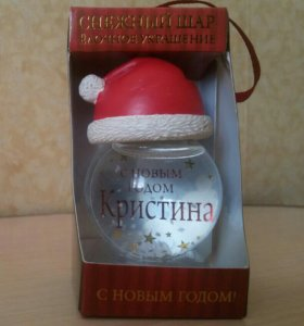 """Новогодний шар """"Кристина """""""
