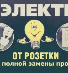 Электрика,сантехника