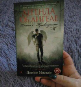 "Книга. ""Легенда об ангеле"". Часть 1"