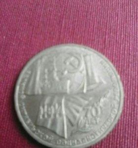 1 рубль СССР 70 лет Революции
