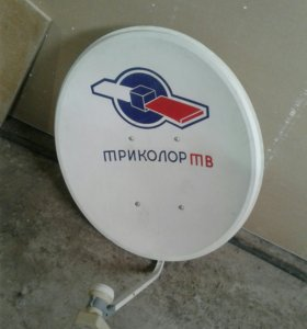 Спутниковая антенна триколор.