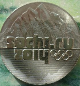 Олимпиада Сочи-Горы 25 рублей 2011,2014