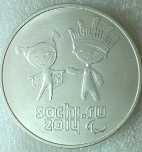 Лучик и Снежинка 25 рублей 2014 Олимпиада игр Сочи