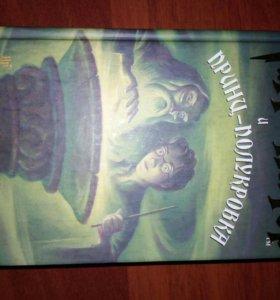 «Гарри Поттер и принц—полукровка»