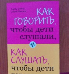Книга по воспитанию