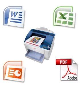 Распечатка документов