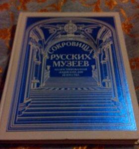 Книга Сокровища русских музеев