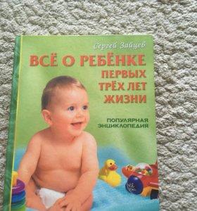 Книги о детях