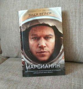 Энди Вейер. Марсианин. Книга