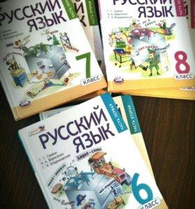 Учебники Русский язык Гранта, Борисенко.