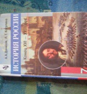 Учебник истории.