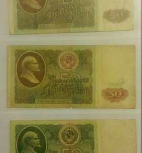 50 рублей СССР ( три модификации ).