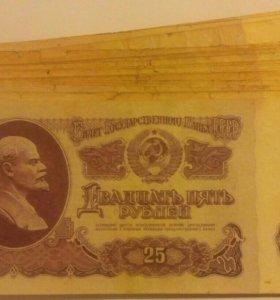 25 рублей СССР 1961 год, 18 бон.