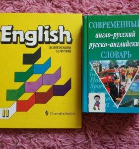 Английский, словарь