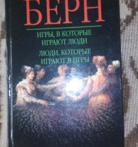 Продам книгу Берн