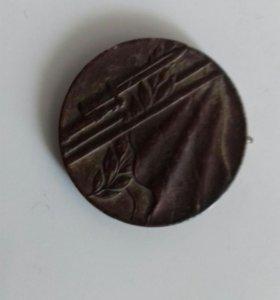 Медаль Отечественной войны(Болгария)