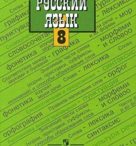 Учебник русского языка, 8 класс