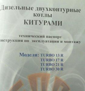 Котел KITURAMI TURBO 21 R