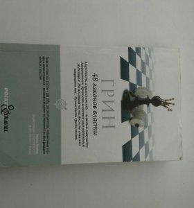 "Книга Грин ""48 законов власти """
