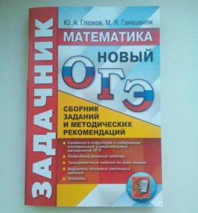 Задачки по математике ОГЭ