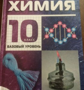 Учебник по химии 10 класс.(О.С.Габриэлян)