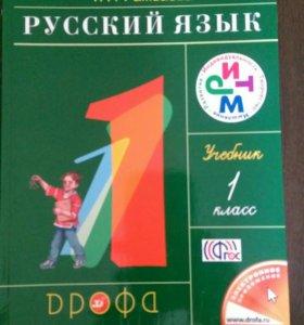 Учебник по русскому языку 1 кл