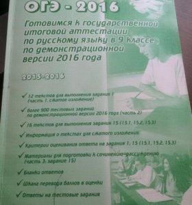 Тренировочные материалы для подготовки к ОГЭ